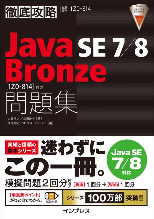 徹底攻略 Java SE 7/8 Bronze 問題集 [1Z0-814]対応