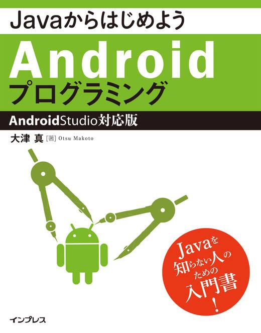 Javaからはじめよう Androidプログラミング ―Android Studio対応版