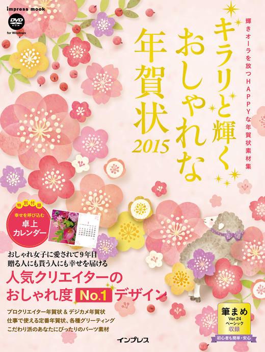 キラリ☆と輝くおしゃれな年賀状 2015