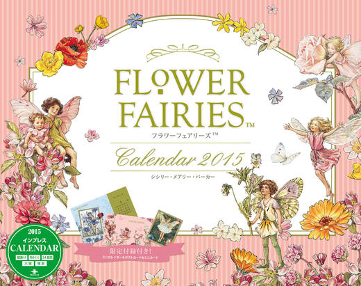 FLOWER FAIRIES Calendar 2015