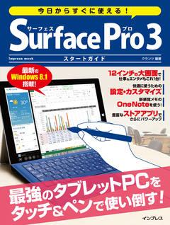 今日からすぐに使える! Surface Pro 3 スタートガイド