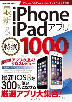 最新iPhone & iPadアプリ特撰1000