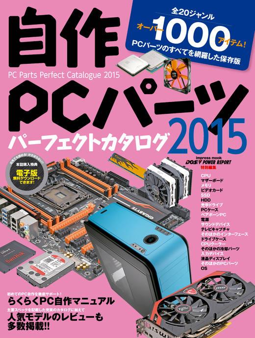 自作PCパーツパーフェクトカタログ2015