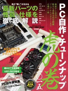 DOS/V POWER REPORT特別編集 PC自作・チューンナップ虎の巻 二〇一五
