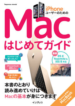 iPhoneユーザーのためのMacはじめてガイド -Mac OS X Yosemite & iOS8対応-