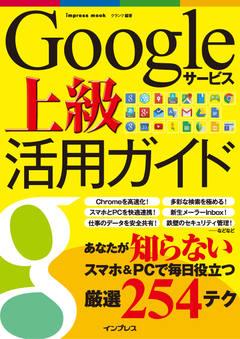 Google サービス上級活用ガイド