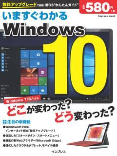 いますぐわかる Windows 10