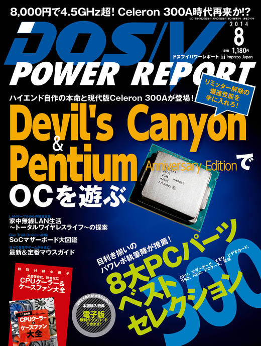 DOS/V POWER REPORT 2014年8月号