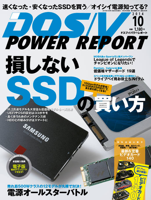 DOS/V POWER REPORT 2014年10月号