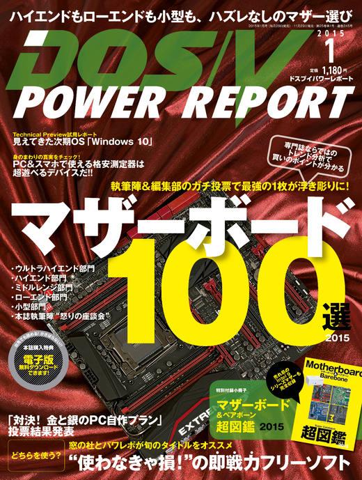 DOS/V POWER REPORT 2015年1月号