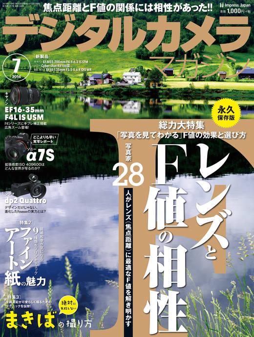 デジタルカメラマガジン 2014年7月号