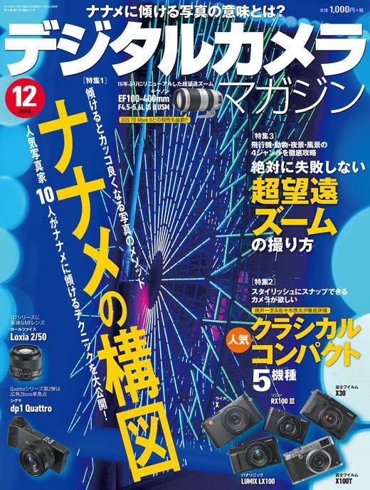 デジタルカメラマガジン 2014年12月号