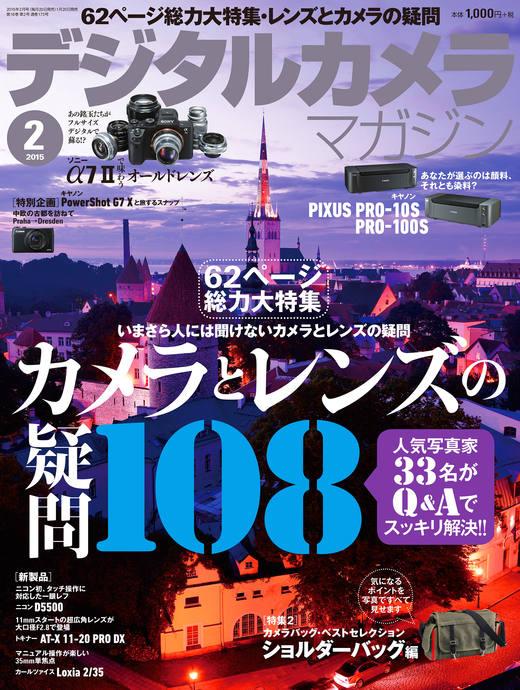 デジタルカメラマガジン 2015年2月号