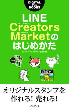 LINE Creators Marketのはじめかた