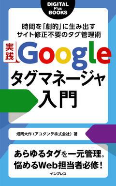 実践 Googleタグマネージャ入門 時間を「劇的」に生み出すサイト修正不要のタグ管理術