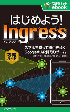はじめよう! Ingress(イングレス)スマホを持って街を歩くGoogleのAR陣取りゲーム攻略ガイド[できるネットeBookシリーズ]