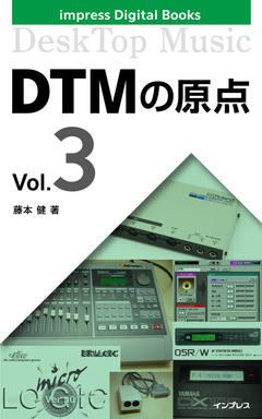 DTMの原点 Vol.3