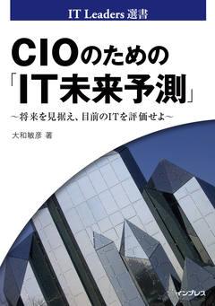 CIOのための「IT未来予測」 〜将来を見据え、目前のITを評価せよ〜【IT Leaders選書】