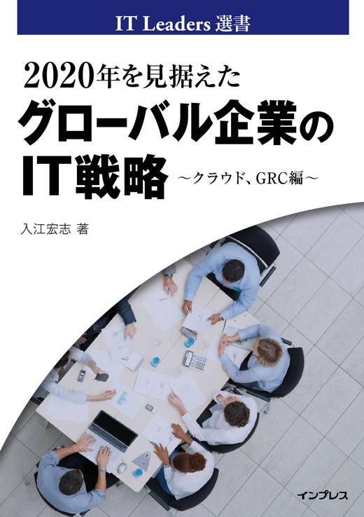 2020年を見据えたグローバル企業のIT戦略 〜クラウド、GRC編〜【IT Leaders選書】