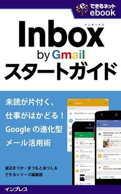 Inbox by Gmailスタートガイド 未読が片付く、仕事がはかどる! Googleの進化型メール活用術 [できるネットebookシリーズ]