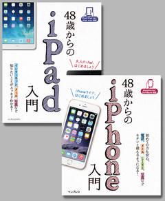 (合本)48歳からのiPad入門+iPhone入門