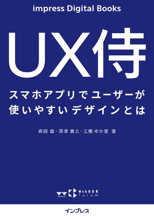 UX侍 スマホアプリでユーザーが使いやすいデザインとは [impress Digital Booksシリーズ]
