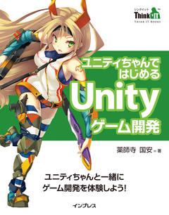 ユニティちゃんではじめるUnityゲーム開発(Think IT Books)