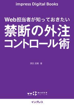 Web担当者が知っておきたい 禁断の外注コントロール術[impress Digital Books]