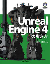 Unreal Engine 4の歩き方