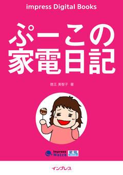 ぷーこの家電日記[impress Digital Books]