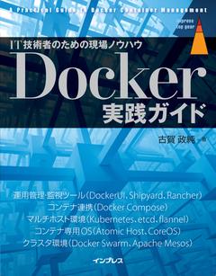 Docker 実践ガイド