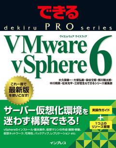 できるPRO VMware vSphere 6