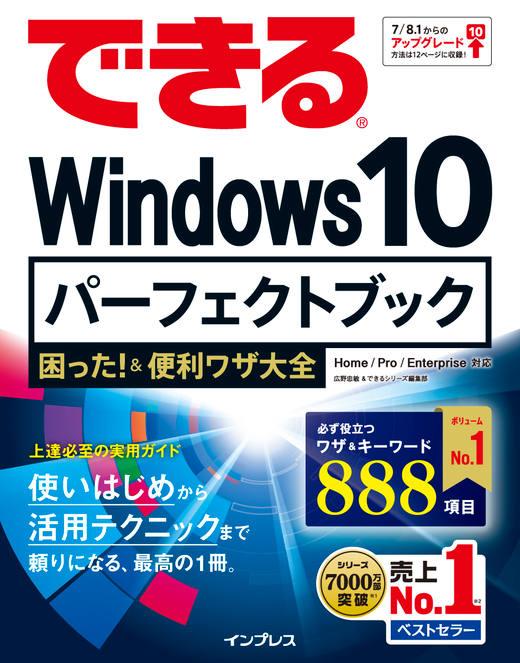 できる Windows 10 パーフェクトブック 困った!&便利ワザ大全