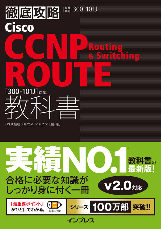 徹底攻略 Cisco CCNP Routing & Switching ROUTE 教科書[300-101J]対応
