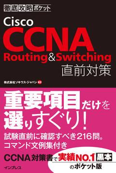 徹底攻略ポケット Cisco CCNA Routing & Switching 直前対策