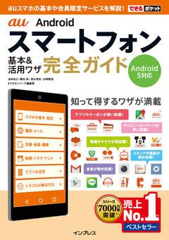 できるポケット au Android スマートフォン 基本&活用ワザ 完全ガイド Android 5 対応
