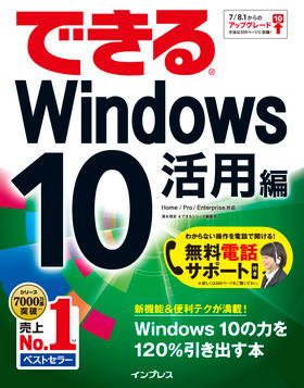 できる Windows 10 活用編