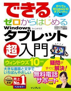 できるゼロからはじめる Windows タブレット超入門 ウィンドウズ 10 対応