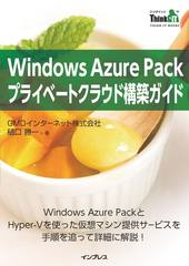 Windows Azure Pack �v���C�x�[�g�N���E�h�\�z�K�C�h