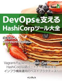 DevOps を支える HashiCorp ツール大全(Think IT Books)