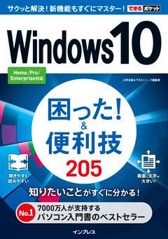 できるポケット Windows 10 困った!&便利技 205