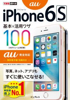 できるポケット iPhone 6s 基本&活用ワザ 100 au完全対応