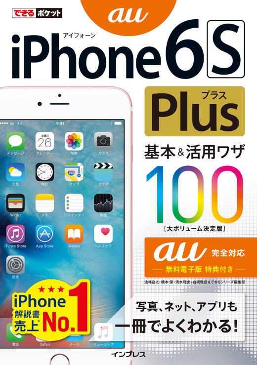 できるポケット iPhone 6s Plus 基本&活用ワザ 100 au完全対応