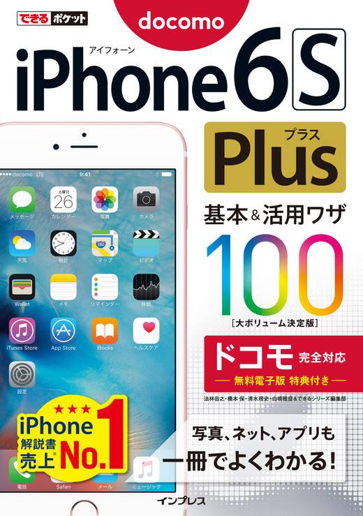 できるポケット iPhone 6s Plus 基本&活用ワザ 100 ドコモ完全対応