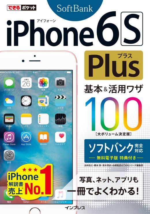 できるポケット iPhone 6s Plus 基本&活用ワザ 100 ソフトバンク完全対応