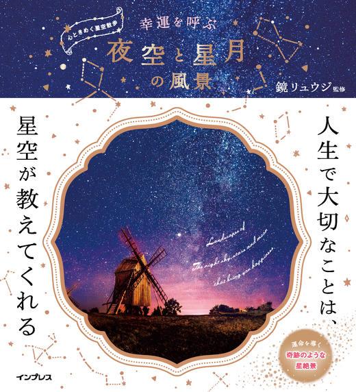 幸運を呼ぶ 夜空と星月の風景