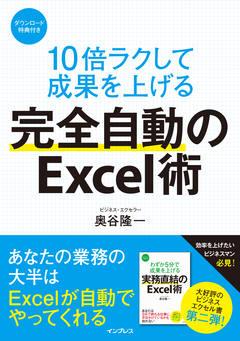 10 倍ラクして成果を上げる 完全自動の Excel 術