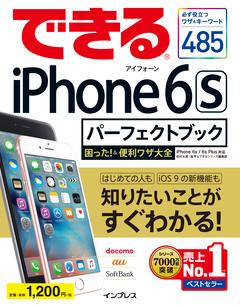 できるiPhone 6sパーフェクトブック困った!&便利ワザ大全 iPhone 6s/6s Plus対応
