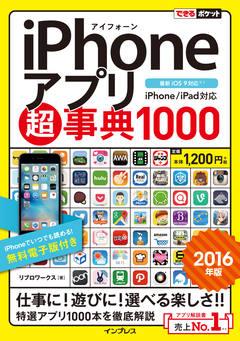 できるポケット iPhone アプリ超事典 1000[2016 年版] iPhone/iPad 対応