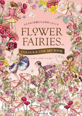 心ときめく妖精たちの世界へようこそ FLOWER FAIRIES COLOUR & LINE ART BOOK